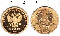 Россия 50 рублей 2014 Золото