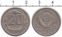 Изображение Мелочь СССР 20 копеек 1952 Медно-никель  .