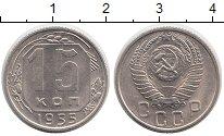 Изображение Мелочь СССР 15 копеек 1955 Медно-никель XF /