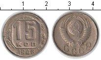 Изображение Мелочь СССР 15 копеек 1948 Медно-никель  .