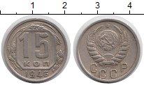 Изображение Мелочь СССР 15 копеек 1946 Медно-никель XF .