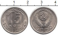 Изображение Мелочь СССР 15 копеек 1954 Медно-никель XF /