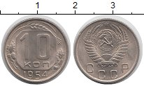 Изображение Мелочь СССР 10 копеек 1954 Медно-никель  .