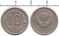 Изображение Мелочь СССР 10 копеек 1946 Медно-никель  /