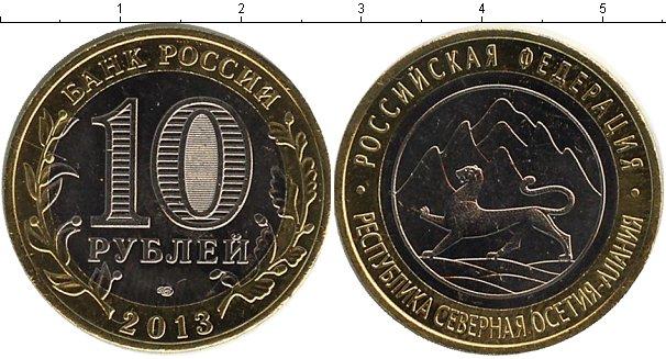 Картинка Мелочь Россия 10 рублей Биметалл 2013