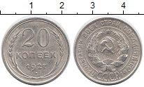 Изображение Мелочь СССР 20 копеек 1927 Серебро XF-