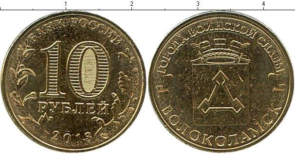 Картинка Мелочь Россия 10 рублей  2013