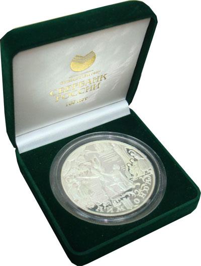 Изображение Подарочные монеты Россия Раймонда 1999 Серебро Proof- Балет «Раймонда» (му