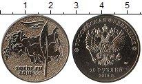 Изображение Мелочь  25 рублей 2014 Медно-никель UNC