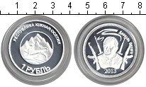 Изображение Монеты Россия Южная Осетия 1 рубль 2013 Посеребрение Proof-