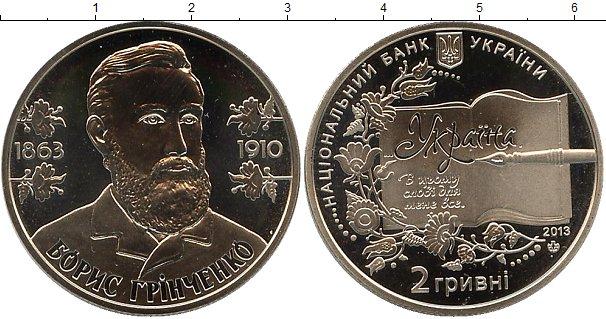 Картинка Мелочь Украина 2 гривны Медно-никель 2013