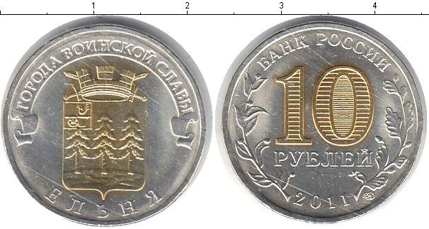 Картинка Мелочь Россия 10 рублей Позолота 2011