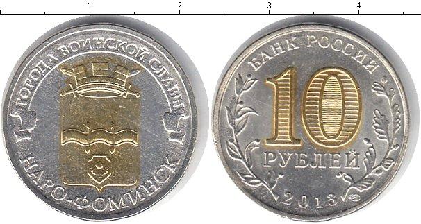 Картинка Мелочь Россия 10 рублей Позолота 2013