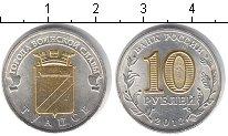 Изображение Мелочь Россия 10 рублей 2012 Позолота UNC- Туапсе