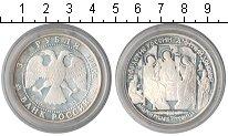 Изображение Монеты Россия 3 рубля 1996 Серебро Proof- Дмитрий Донской