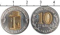 Изображение Мелочь Россия 10 рублей 2013 Позолота UNC- Кронштадт