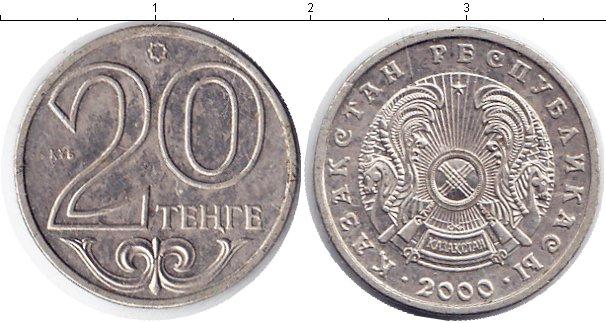 20 тенге 150-летию жамбыла жабаева 1996 год (лот 1) тараз