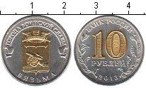 Изображение Мелочь Россия 10 рублей 2013 Позолота UNC
