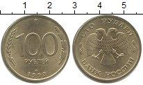 Изображение Мелочь Россия 100 рублей 1993 Медно-никель XF СПМД