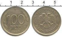 Изображение Мелочь Россия 100 рублей 1993 Медно-никель XF