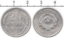Изображение Мелочь СССР 20 копеек 1929 Серебро XF .
