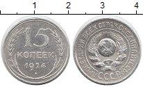 Изображение Мелочь СССР 15 копеек 1924 Серебро VF .