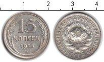 Изображение Мелочь СССР 15 копеек 1928 Серебро XF- /