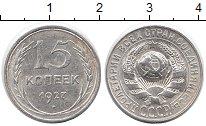 Изображение Мелочь СССР 15 копеек 1927 Серебро XF- /