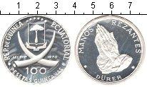 Изображение Монеты Экваториальная Гвинея 100 песет 1970 Серебро Proof- молитва