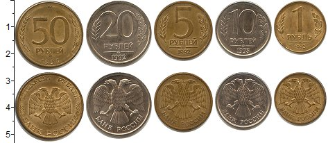 Изображение Наборы монет Россия Россия 1992-1993 0  XF В наборе 5 монет ном