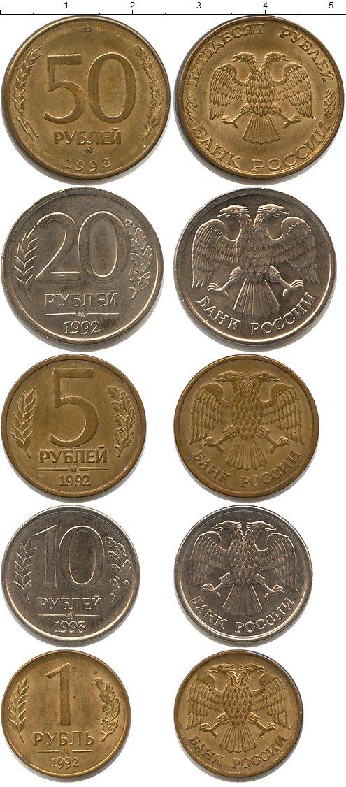 Картинка Наборы монет Россия Россия 1992-1993  0