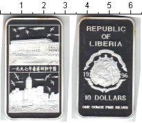 Изображение Монеты Либерия 10 долларов 1996 Серебро Proof-