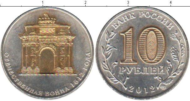 Картинка Мелочь Россия 10 рублей Позолота 2012