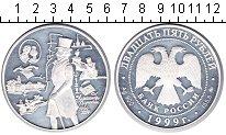 Изображение Монеты Россия 25 рублей 1999 Серебро Proof- Пушкин