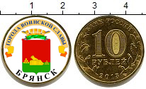 Изображение Цветные монеты Россия 10 рублей 2013  UNC- Брянск