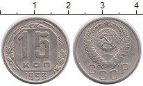 Изображение Мелочь СССР 15 копеек 1953 Медно-никель XF