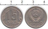 Изображение Мелочь СССР 15 копеек 1952 Медно-никель XF