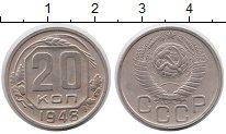 Изображение Мелочь СССР 20 копеек 1948 Медно-никель XF .
