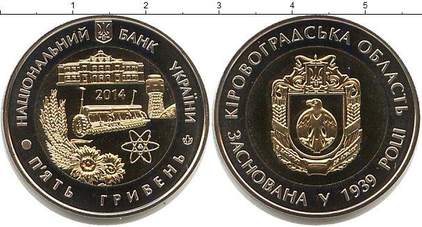 Картинка Мелочь Украина 5 гривен Биметалл 2014