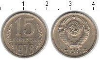 Изображение Монеты СССР СССР 15 копеек 1978 Медно-никель XF- .