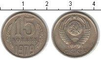 Изображение Монеты СССР СССР 15 копеек 1979 Медно-никель XF-