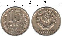 Изображение Монеты СССР СССР 15 копеек 1982 Медно-никель XF-