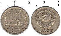 Изображение Монеты СССР СССР 15 копеек 1983 Медно-никель XF-