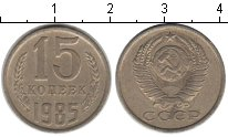 Изображение Монеты СССР СССР 15 копеек 1985 Медно-никель XF-