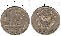 Изображение Монеты СССР СССР 15 копеек 1988 Медно-никель XF-