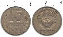 Изображение Монеты СССР СССР 15 копеек 1989 Медно-никель XF-