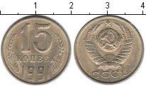 Изображение Монеты СССР СССР 15 копеек 1991 Медно-никель XF- л