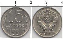 Изображение Монеты СССР СССР 15 копеек 1992 Медно-никель XF- 1991 М