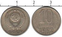 Изображение Монеты СССР СССР 10 копеек 1962 Медно-никель XF-