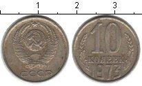 Изображение Монеты СССР СССР 10 копеек 1973 Медно-никель XF-